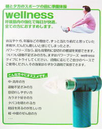 img_powerbreathe_wellness2.jpg